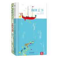 官方正版 海洋上下+树懒的丛林 最美地球绘本立体书 2册 乐乐趣童书