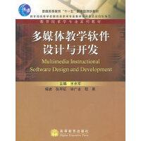 【正版二手书9成新左右】多媒体教学软件设计与开发(附 王志军 高等教育出版社