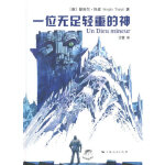 一位无足轻重的神,Sergio Toppi,上海人民出版社,9787208116184【正版图书 品质保证】