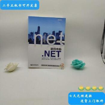 【二手旧书9成新】项目中的.NET /李天平 电子工业出版社