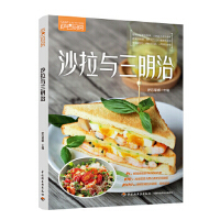 沙拉与三明治(萨巴厨房),萨巴蒂娜,中国轻工业出版社【质量保障 放心购买】