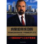 我是如何成功的:一个美国房地产大王的不败 (美)佩雷斯 ,李淼 学林出版社 9787807309246