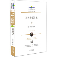 万国专题讲座5 民事诉讼法 北京万国学校 中国法制出版社 9787509367711