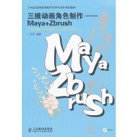 三维动画角色制作――Maya+Zbrush