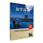 力学诗趣 中国科普大奖图书典藏书系