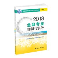 经济师中级2019 金融专业知识与实务教材(中级)全真模拟测试(教辅图书2019考试适用)
