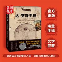 达・芬奇手稿 文艺复兴三杰 艺术 发明 艺术大师 展示和剖析 素描 技术图纸 天文研究信件 建筑 解剖学 绘画 机械