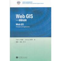 【二手书8成新】Web GIS原理和应用 付品德,秦耀辰 高等教育出版社