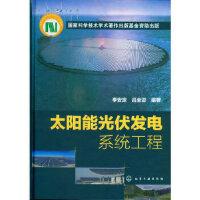 太阳能光伏发电系统工程,李安定, 吕全亚,化学工业出版社,9787122144249【正版书 放心购】