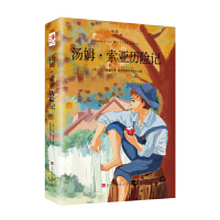 汤姆索亚历险记中文版 中小学生语文新课标推荐读物青少年课外阅读世界经典文学名著