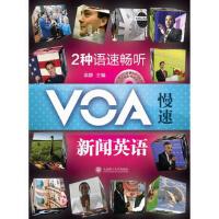 【二手书8成新】2种语速畅听VOA慢速新闻英语--听VOA学原汁原味英语,今天你听了吗? 梁静 大连理工大学出版社