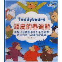 【正版九新二手9成新】顽皮的泰迪熊 塞奇文 格里兹 绘 王甘 南海出版公司 9787544235556