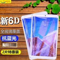 小米平板4钢化膜4plus抗蓝光全屏覆盖小米平板电脑1/2/3高清膜四8寸10.1寸LTE版pad平 小米平板4 护眼