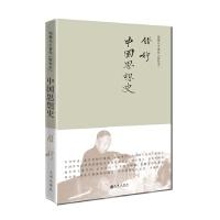 钱穆先生著作系列――中国思想史(简体精装)