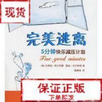 【旧书二手书9成新】完美逃离――5分钟快乐减压计划 米尔斯顿 中国广播影视出版9787504351258