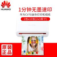 华为CV80照片打印机相纸X2包 10张/包(2包起售1包不发货)