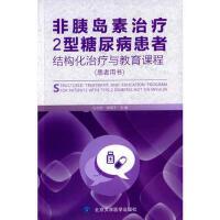 非胰岛素治疗2型糖尿病患者结构化治疗与教育课程(患者用书) 纪立农 , 李明子 北京大学医学出版社有限公司