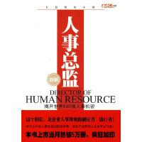 【新书店正版】人事总监(新版) 杨众长 中国友谊出版公司 9787505725089