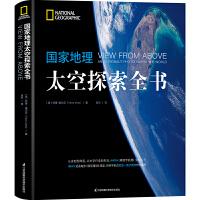 国家地理太空探索全书(精)