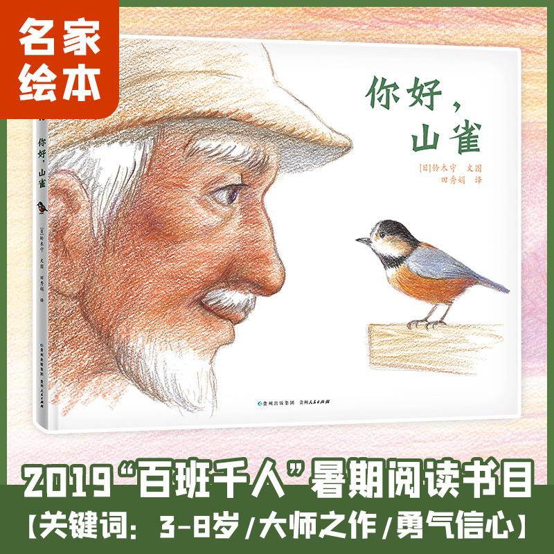 """你好,山雀 你好,山雀(入选2019""""百班千人""""暑期阅读书目) 日本著名鸟巢研究专家铃木守*本关注社会现实的图画书,反思人类对自然带来的伤害和破坏,传递对生活的希望、勇气和信心。适龄:3-8岁(蒲公英童书馆出品)"""