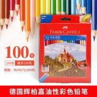 德国辉柏嘉油性彩铅100色72色48色36色彩色铅笔红辉城堡款专业手绘初学者绘画学生用