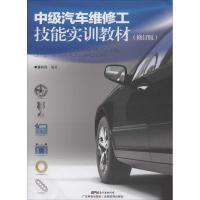 中级汽车维修工技能实训教材(修订版) 江西教育出版社