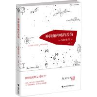 神探伽利略的苦恼 [日本] 东野圭吾 接力出版社 9787544833950