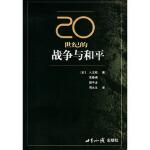 20世纪的战争与和平 (日)入江昭,李静阁,颜子龙,周永生 世界知识出版社 9787501224920