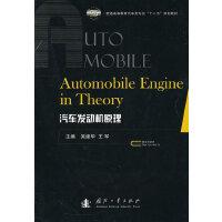 汽车发动机原理Principles of Internal Combustion Engine