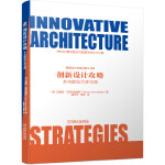 创新设计攻略:多功能综合体实践