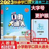 小学数学口算大通关四年级上数学上册人教版RJ2021秋同步训练口算笔算练习册