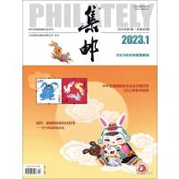 集邮杂志2021年3月第3期总第646期 精心的安排 别样的效果-五牛图/吴风汉韵 扬帆起航/集邮收藏类杂志