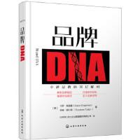 品牌DNA,(美)卡罗・柴普曼(Carol Chapman),(美)苏珊・图力恩(S,化学工业出版社,97871222