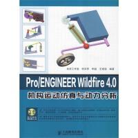 Pro/ENGINEER Wildfire 4.0机构运动仿真与动力分析(仅适用PC阅读)