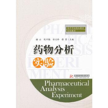 药物分析实验(谢云)