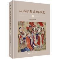 山西珍贵文物档案 3