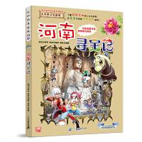 大中华寻宝系列14 河南寻宝记