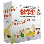 童立方・0-5岁宝宝数学思维启蒙绘本:数学邦(套装全12册)