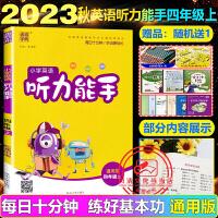 2020春小学英语听力能手四年级下册通用版通城学典