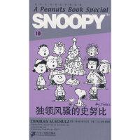 SNOOPY史努比双语故事选集 10 独领的史努比 (美)舒尔茨(Schulz,C.M) 原著,王延,杜鹃,徐敏佳 2