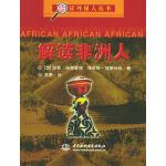 解读非洲人――解读外国人丛书