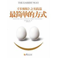 【二手书8成新】简单的方式:《零极限》之实践篇 (美)玛贝尔・卡茨 华夏出版社