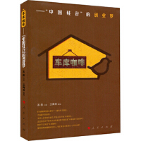 【正版二手书9成新左右】车库咖啡:中国硅谷的创业梦 苏�,王海珍纂 人民出版社