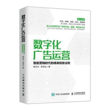 数字化广告运营 智能营销时代的精准投放法则 杨志杰,李思达 人民邮电出版社 正版书籍!好评联系客服优惠!谢谢!