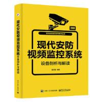 现代安防视频监控系统设备剖析与解读 雷玉堂著 电子工业出版社 9787121313165 新华书店 正版保障