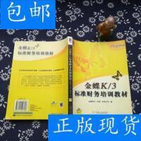 [二手旧书9成新]金蝶K/3标准财务培训教材 无光碟 /金蝶软件有限?