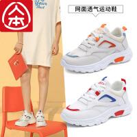 人本女鞋夏季2019新款韩版百搭透气网面运动板鞋女学生厚底小白鞋