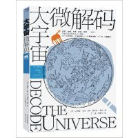 大宇宙 微解码