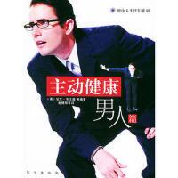 【二手书8成新】主动健康男人篇 (美)尼尔・韦太姆,赵健翔 东方出版社