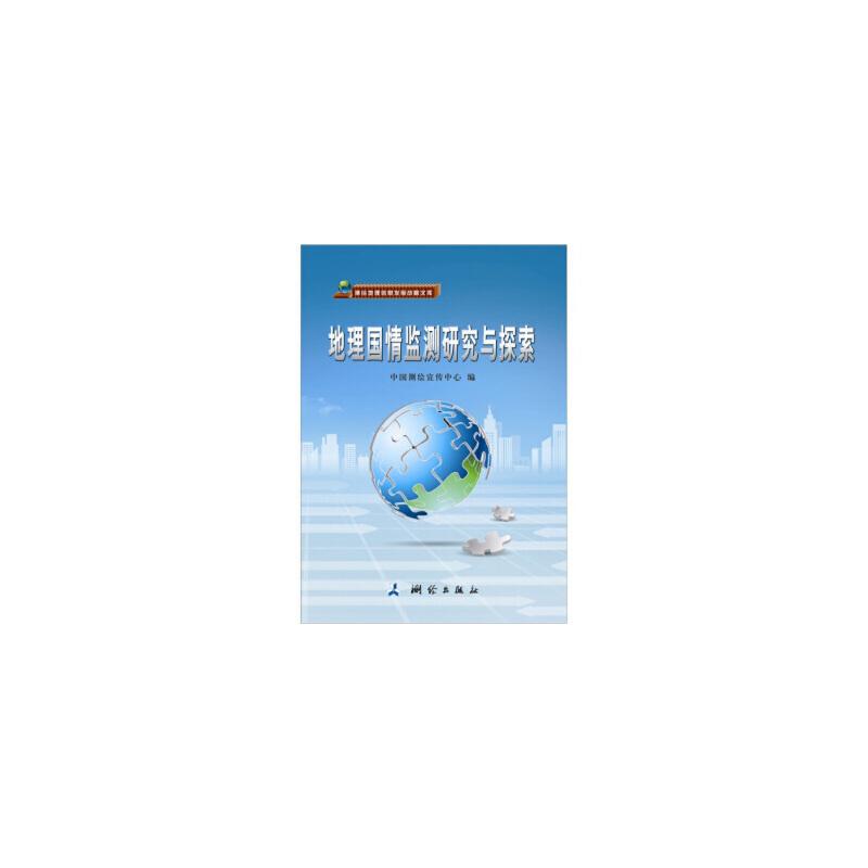 【正版二手书9成新左右】地理国情监测研究与探索 中国测绘宣传中心 测绘出版社 正版旧书,下单速发,大部分书籍九成新以上,不缺页,部分笔记,保存完好,品质保证,放心购买,售后无忧,